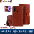 【默肯國際】IN7瘋馬紋 OPPO A31 (6.5吋) 錢包式 磁扣側掀PU皮套 手機皮套保護殼
