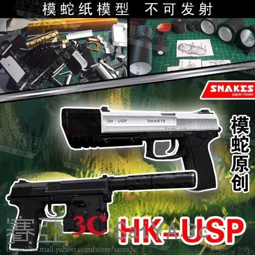 手槍 usp 3D紙模型立體拼圖