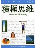 二手書博民逛書店 《積極思維Positive Thinking》 R2Y ISBN:9621426553│SusanAuilliam