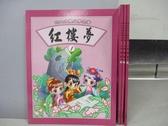 【書寶二手書T1/兒童文學_YEJ】四大古典文學名著-紅樓夢_1~4冊合售