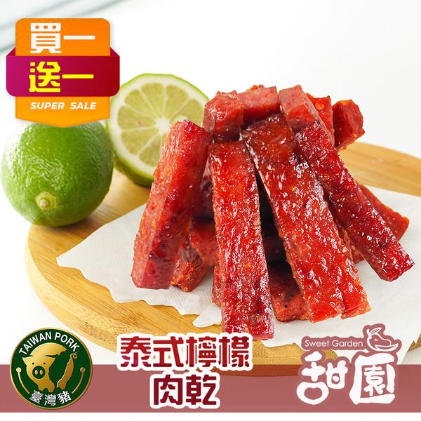 泰式檸檬豬肉乾 肉干 肉乾 豬肉乾 台灣豬肉乾 每日現烤(買一送一共2包) 【甜園】