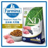 【力奇】法米納Farmina-ND挑嘴成犬天然無穀糧-羊肉藍莓(小顆粒)2.5kg-1270元 可超取(A311C09)