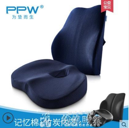 坐墊靠墊一體辦公室腰靠夏天透氣久坐椅子椅墊孕婦美臀護腰LX聖誕交換禮物