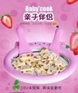 炒優酪乳機家用小型炒冰機迷你冰沙機自製DIY霜淇淋機 【母親節禮物】