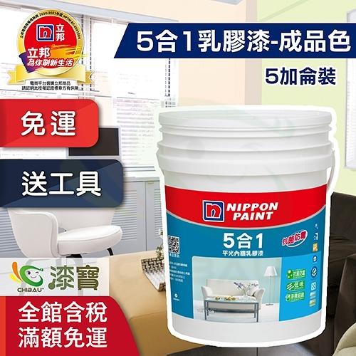 【漆寶】立邦5合1乳膠漆-成品色 (5加侖裝)◆1桶送室內精巧或2桶送室內專業工具