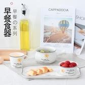 創意早餐碗 帶把麥片碗陶瓷泡面碗日式米飯碗甜品餐具下午茶套裝【全館免運】