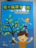 【書寶二手書T1/投資_JIO】管好腦袋管好錢-自己種棵財富樹 (給孩子一個富足的人生系列二)