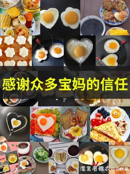 304不銹鋼煎蛋模具神器煎雞蛋模型煎蛋器愛心形荷包蛋飯團磨具套 美眉新品