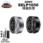 [贈鏡頭造型手電筒] 全新品裸鏡拆售 SONY SELP1650 APS-C SEL1650 片幅專用變焦鏡頭 台南-上新