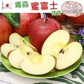 【南紡購物中心】【愛蜜果】日本青森蜜富士蘋果8顆禮盒(約2.2公斤/盒)