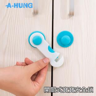 【A-HUNG】開關式寶寶安全鎖 兒童安全鎖 抽屜鎖 防夾鎖 衣櫥鎖 門鎖 防開鎖 櫃子鎖 防護鎖