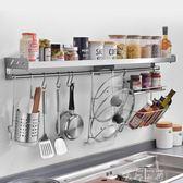 廚房置物架壁掛牆上304不銹鋼調味料用品廚具收納架掛桿掛鉤掛件【米娜小鋪】 YTL