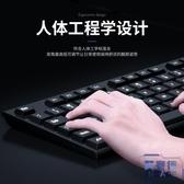 有線鍵盤鼠標套裝臺式辦公專用打字商務電腦家用外接USB電競游戲【英賽德3C數碼館】