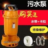 抽水機-家用污水泵單相排污泵潛水泵抽化糞池抽水機750W220V 艾莎嚴選YYJ