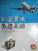 【書寶二手書T6/語言學習_QIQ】彩圖實境旅遊英語(20K互動學習光碟 -_P.沃爾什