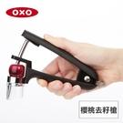 美國OXO 櫻桃去籽槍 01011013