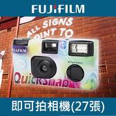 【現貨】限量版 27張 FUJIFILM 富士 QuickSnap 即可拍 傻瓜相機 底片相機 LOMO 135底片