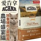 此商品48小時內快速出貨》愛肯拿》農場盛宴貓 放養雞肉+蔓越莓全新配方-4.5kg