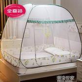 三開門蒙古包蚊帳免安裝有底拉鏈單人學生1.2雙人家用1.5米1.8m床igo『潮流世家』