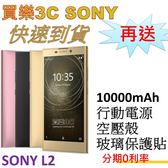 SONY Xperia L2 單卡手機,送 10000mAh行動電源+空壓殼+玻璃保護貼,分期0利率,SONY H4331