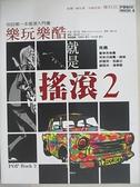 【書寶二手書T1/音樂_EFN】樂玩樂酷 就是搖滾2 ——你的第一套搖滾入門書_馬力翁.度梭,