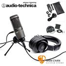 鐵三角 電容式麥克風 AT2020USB + 監聽耳機 ATHM30x 錄音 直播 超值套餐  宅錄/錄音室 首選