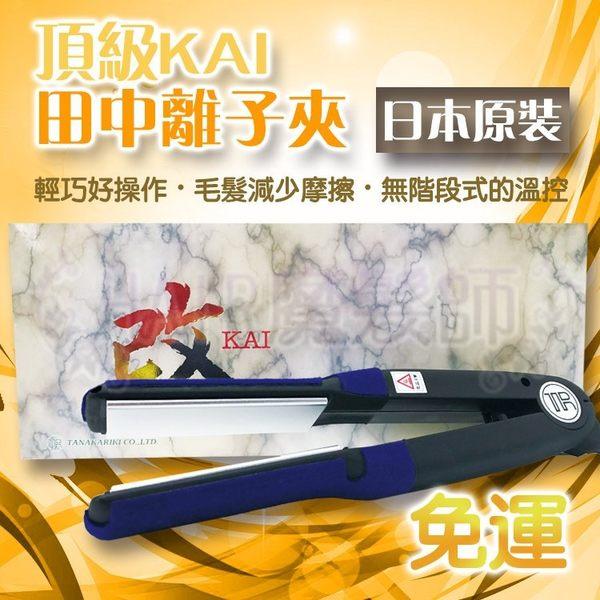(免運)日本原裝 頂級KAI 田中離子夾 離子燙 平板夾/燙 直髮夾/器 設計師 沙龍造型 專業*HAIR魔髮師*