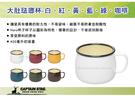 ||MyRack|| 日本CAPTAIN STAG鹿牌 大肚琺瑯杯-白、紅、黃、藍、綠、咖啡 400馬克杯 UH-501