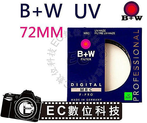 【EC數位】B+W 010 UV-Haze MRC 72mm 多層鍍膜保護鏡 UV保護鏡 保護鏡