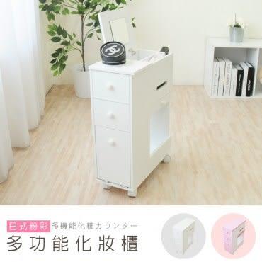 【Hopma】日式粉彩多功能化妝櫃-時尚白