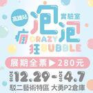 【春遊首選】瘋狂泡泡實驗室-高雄站 單人票