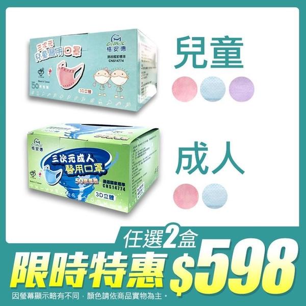 【南紡購物中心】【GRANDE格安德】兒童立體口罩+成人立體口罩,共2盒