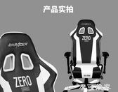 電腦椅迪瑞克斯DXRacer KX0老板椅升降電腦座椅家用辦公椅躺椅LPL電競椅 igo摩可美家