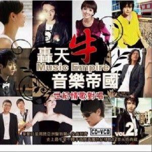 轟天牛音樂帝國 世紀情歌對唱 2  CD附VCD (音樂影片購)