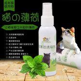 貓薄荷噴霧 薄荷貓隱形粉 增食欲 誘導貓薄荷的百寶袋逗貓40ml 晴川生活馆
