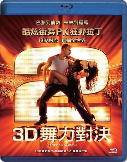 3D舞力對決2 藍光BD  (音樂影片購)