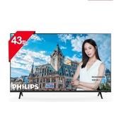 【南紡購物中心】Philips 飛利浦  43型 4K 淨藍光智慧連網顯示器+視訊盒  43PUH6014