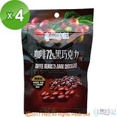 【南紡購物中心】【自然時記】咖啡豆72%黑巧克力4包(80g/包)