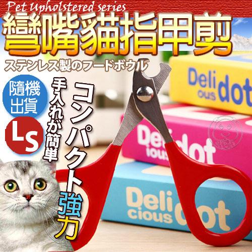 【培菓平價寵物網】dyy》小型犬/貓彎嘴指甲剪 (-符合人體工學的握柄-) 隨機出貨