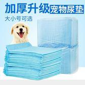 寵物尿不濕 狗狗用品吸水墊寵物尿片除臭尿墊狗狗尿不濕加厚100片貓尿布 唯伊時尚