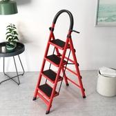 室內人字梯子家用折疊四步五步踏板爬梯加厚鋼管伸縮多功能扶樓梯 MKS薇薇