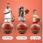籃球兒童5號7號6號4號官方室外耐磨真皮手感學生藍球魔騰【齊心88】