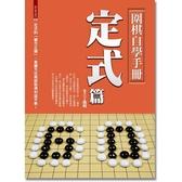 圍棋自學手冊:定式篇