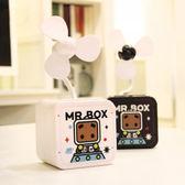 電池風扇 [FKL010] 新款正版張小盒迷你usb電池兩用風扇 創意收納風扇 置物盒 USB風扇 不挑款