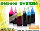 EPSON 100CC 黃色 奈米寫真填充墨水