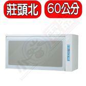 (全省原廠安裝) 莊頭北【TD-3103-60CM】60公分臭氧殺菌懸掛式烘碗機白色