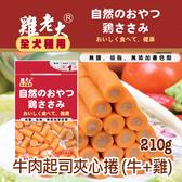 [寵樂子]《雞老大》寵物機能雞肉零食 - CBS-21 牛肉起司夾心捲 (牛+雞) 210g / 狗零食