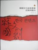 【書寶二手書T5/社會_YCK】韓國文化創意產業政策與動向_郭秋雯
