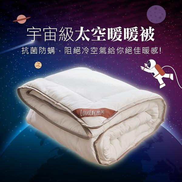 棉被 / 雙人【樂芙太空暖暖被】可水洗冬被 抗菌防螨 戀家小舖台灣製