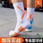籃球襪子毛巾底高筒運動男女中筒高幫長筒加厚【步行者戶外生活館】